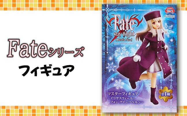 Fate シリーズ フィギュア